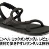 【モンベル ロックオンサンダル レビュー】持ち運び便利で歩きやすいサンダルは旅行にオススメ