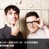 Weezerのリバース・クオモ「実はベビメタのCDとウィーザーの新しいアルバムが同じ日に出たんですけど、ウィーザーが勝ちました」