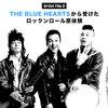【Artist File③】THE BLUE HEARTS(ザ・ブルーハーツ)から受けたロックンロール原体験