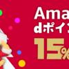 ドコモユーザー必見!Amazon利用時にドコモケータイ払いでdポイント最大15%ポイントバック!サイバーマンデーでガッツリゲット!