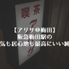 【アリサ@梅田】阪急梅田駅の雰囲気も居心地も最高にいい純喫茶