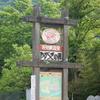 匹見峡温泉・やすらぎの湯:益田市