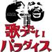 関西NO.1歌うたい決定!歌うたいコンテスト決勝大会レポート!