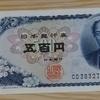 古銭を現金へ換金!!貨幣の定義について考える