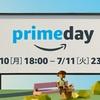 あの商品も!?Amazonプライム会員限定の「プライムデー」が7月10日開催!