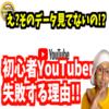 【重要】YouTubeの再生回数や登録者数を増やす方法!1番大事なアナリティクスの2つの数字!