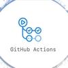 GitHub Actionsでのビルド/デプロイの自動化