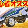 【初心者にオススメ改造】ミニ四駆の最初に揃えたいパーツTOP5