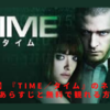 【映画】『TIME/タイム』のネタバレなしのあらすじと無料で観れる方法!