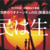 2019/10/19 (土)  「移民は生きる」 沖縄県公文書館