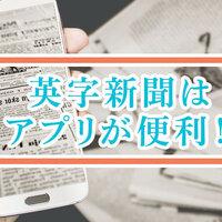 英字新聞はアプリが便利!おすすめの活用方法や機能、メリット・デメリット