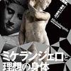 「ミケランジェロと理想の身体」展を見る