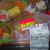 「MaxValu」(なご店)の「梅ちりめんご飯弁当」 486−243(半額)−13円 #LocalGuides
