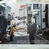 写真家の持つ言葉と決意  -- 菊池信平氏の記録「避難所の食事」 --