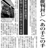 安倍首相、メディア幹部と忘年会