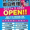 スマートクールゆめタウン廿日市店3/26オープン!