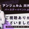配信視聴記録37.アンジュルム 川村文乃バースデーイベント2020(有料配信)