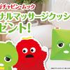 アサヒ飲料|WONDA×ガチャピン・ムックオリジナルマッサージクッションが当たるキャンペーン