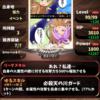 大杉に願いを☆ミ 考察
