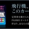 【2019年6月版】ソラチカカードのお得な申し込み方法を紹介!!