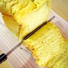 南瓜たっぷり☆お砂糖なしでふんわり南瓜食パン