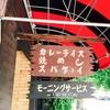 【京都市:二条城前】チロル 喫茶店のモーニング 参拝した神泉苑のことなど。