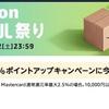 Amazonタイムセール祭りが開催しているよ!最大8.5%ポイントアップ!6月2日まで!!
