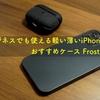 ビジネスでも使える軽い薄いiPhoneのおすすめケース Frost Air