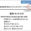 リケスタ(1)ガイダンスと他己紹介