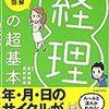 【ビジネス全般】経理の超基本 宮森俊樹・葛西安寿