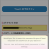 iPhoneのSafariがパスワードを確実に学習するには