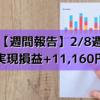 【週間報告】2021年2月8日週