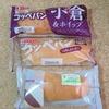 コッペパン食べ比べ(小倉あんver)