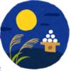 2021年9月21日は「中秋の名月」、名月と満月が一致