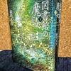 『図書館の魔女』「高い塔」の考察を好き勝手に語る【高田大介】