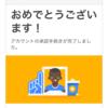 【2017年6月20日】Google AdSense審査続報 「お客様のアカウントを準備しています」の表示が→アカウント有効化されました!