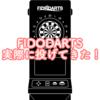 点数計算機能付きハードダーツ筐体「FIDODARTS」|実際に遊んできた!