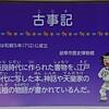 古事記と日本書紀をよむ