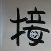 今日の漢字341
