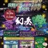 『長野デザインウィークin松代』って‥      ~  I say.『Nagano Design Week in Matsushiro』