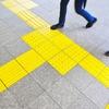 点字ブロックを開発したのは日本人なんだぁ。