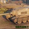 【WOT】 Tier 8 アメリカ 課金駆逐戦車 TS-5 車輌性能と弱点