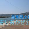 【釣り場調査】高知県土佐市・宇佐しおかぜ公園はどんな釣り場?(堤防・サーフ・テトラ)