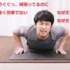 筋肉を柔らかくすると筋トレも効果的なの? 肩こりで筋肉が硬くなっているおっさんの疑問