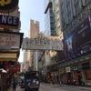 香港マラソン遠征で宿泊したホテル