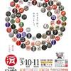 ★僕たちのにいがた酒の陣!2018★1日目:東京駅→新潟駅『長岡小嶋屋』→にいがた酒の陣(1日目)参戦!→(つづく)