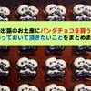 中国出張のお土産にパンダチョコを買う前に知っておいて頂きたいことをまとめます