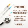 【予防接種】インフルエンザの予防接種の効果は?いつまでに受ける?実際あった副反応!