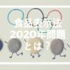 食品表示法2020年問題とは?東京オリンピックどころの騒ぎじゃない食品業界の転換期
