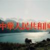 新興国投資戦略 〜BRICs〜中国
